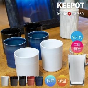 タンブラー 名入れ おしゃれ 陶器 2層構造 保温 保冷 250ml KEEPOT 日本製 ペアも販売中|aruarumarket