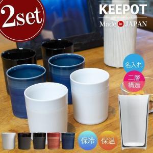 タンブラー 名入れ ペア おしゃれ 陶器 2層構造 保温 保冷 250ml KEEPOT 日本製|aruarumarket