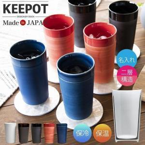タンブラー 名入れ おしゃれ 陶器 2層構造 保温 保冷 270ml KEEPOT 日本製