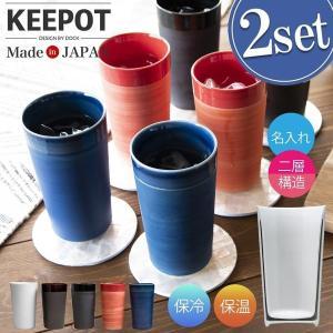 タンブラー 名入れ ペア おしゃれ 陶器 2層構造 保温 保冷 270ml KEEPOT 日本製|aruarumarket
