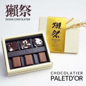 獺祭 日本酒 バレンタイン チョコレート 2018 ショコラ...