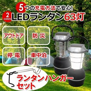 LED ランタン ハンガーフックセット 明るい 充電式 ソーラー USB 手回し 車載充電 防災 停電 災害用 軽量|aruarumarket