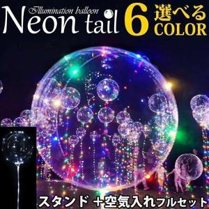 光る LED 風船 バルーン イルミネーション 手持ち ポールセット ネオンテール Neon Tail 幻想 風船 ヘリウムガスで飛ぶ