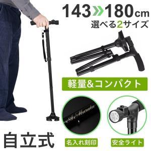 杖 自立式 おしゃれ 女性用サイズあり 折りたたみ 伸縮 名入れ 軽量 ステッキ 介護 4点杖