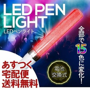 ペンライト コンサート 15色切替 LED ペンライト コンサートライト スティックライト コンサー...