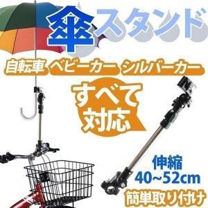 自転車 傘スタンド  フレキシブルタイプ 傘立て スタンド ...