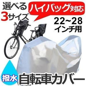 自転車カバー 保管用  防水 防塵 防犯 子供乗せ 飛ばない...