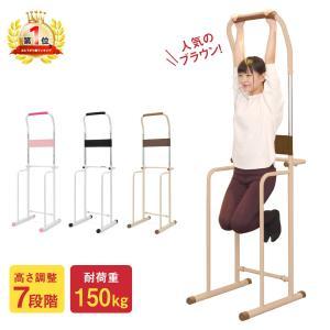 ぶら下がり健康器具 コンパクト 懸垂マシン 7段階調整 斜め懸垂 耐荷重150kg 女性 男性 姿勢...