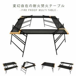 焚き火台 テーブル セット 多機能 変形 自在 用途 色々 耐火 アウトドア テーブル おしゃれ 折りたたみ キャンプ用品 グッズ|aruarumarket
