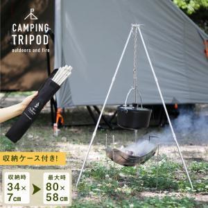 キャンピング ミニ トライポッド 収納バッグ付き 耐荷重25kg コンロ グリル 焚き火台 焚き火 ランタン 三脚 スタンド キャンプ アウトドア|aruarumarket