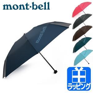 モンベル 傘 折りたたみ傘 折り畳み傘 かさ 雨具 雨傘 レイングッズ トレッキングアンブレラ mo...