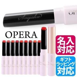 OPERA オペラ シアーリップカラーN 名入れ 対応  エッセンス配合のカラーグロスを固めた独自処...