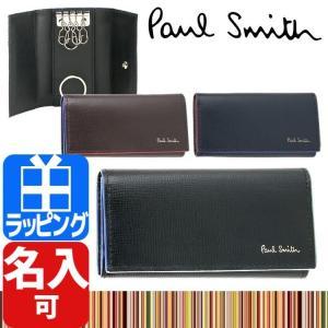 ポールスミス キーケース キーリング メンズ キーホルダー Paul Smith 863909 P373|aruarumarket