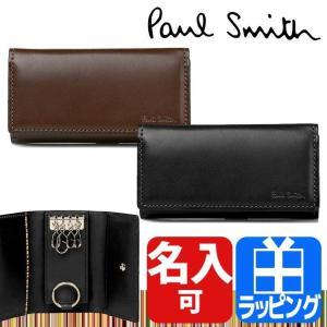 ポールスミス キーケース 4連 メンズ キーホルダー 名入れ Paul Smith 873215 P482|aruarumarket