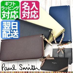 ポールスミス 財布 メンズ 長財布 PSK869 ジップストローグレイン ラウンドファスナー|aruarumarket