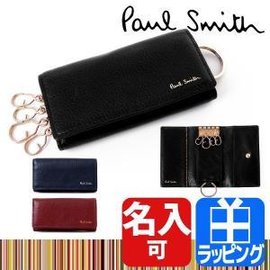 ポールスミス Paul Smith キーケース 4連 メンズ レディース P043S PSQ043|aruarumarket