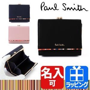 ポールスミス 財布 レディース がま口 二つ折り 名入れ可 Paul Smith PWD544|aruarumarket