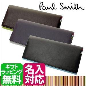 ポールスミス長財布 Paul Smith PSU008 二つ...
