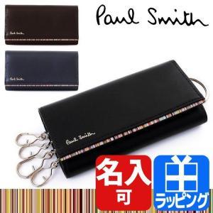 ポールスミス キーケース 4連 メンズ キーホルダー 名入れ Paul Smith PSC752 P...