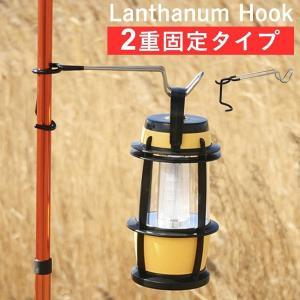 ランタンハンガー ステンレス製 ポール用 ダブル 2重固定式 ポールフック クリップ式 ランタンスタンドに|aruarumarket