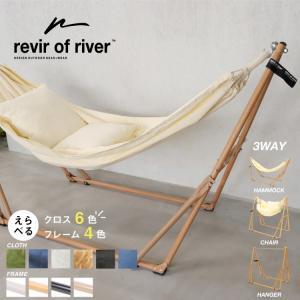revir of river ハンモック 自立式 3way 室内 キャンプ おしゃれ スタンド チェアー ネット セット アウトドア インテリア|aruarumarket