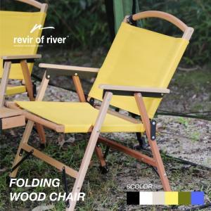 revir of river フォールディング ウッドチェア キャンバスタイプ 収納バッグ付き 折りたたみ コンパクト 木製 チェア アウトドア キャンプ 用品 グッズ|aruarumarket