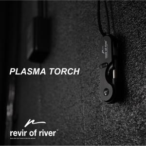 revir of river プラズマトーチ 電子ライター 電子トーチ ライター USB充電 点火用ライター アウトドア キャンプ BBQ 焚火 グッズ キャンプ用品|aruarumarket
