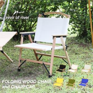 revir of river フォールディング ウッドチェア キャンバスタイプ 脚キャップ セット 収納バッグ付き 折りたたみ コンパクト 木製 チェア アウトドア キャンプ aruarumarket