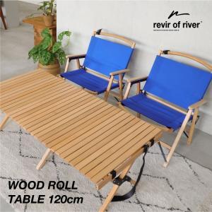 revir of river ウッドロールテーブル 120cm 収納バッグ付き 折りたたみ 木製 アウトドア テーブル キャンプ 用品 グッズ|aruarumarket
