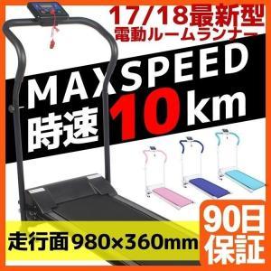 【セール】 ルームランナー 電動 家庭用 静か 静音 コンパクト MAX 10km/h ランニング マシーン 折りたたみ 幅広 ダイエット 有酸素運動 運動不足 解消の商品画像|ナビ