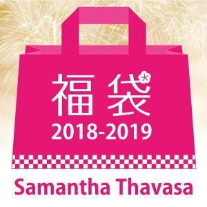 サマンサタバサ 福袋 2018 レディース ブランド Sam...