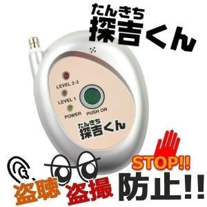 盗聴防止装置探知機 盗聴防止グッズ 探吉くん  盗撮器 盗聴器 発見器 防犯グッズ 新生活 ストーカー対策 のぞき