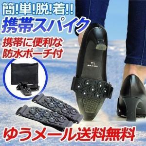 軽量 簡単着脱 ベルト式 携帯スパイク 7ピン 2個セット 【収納ポーチ付き】 雪道 凍結 滑り止めの商品画像|ナビ