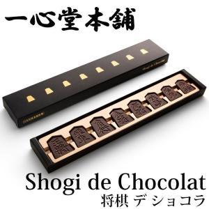 バレンタイン チョコレート 将棋 デ ショコラ 一心堂本舗 ...