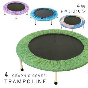 トランポリン 家庭用 子供 大人 静音 大型 ゴム式 ラッピング エクササイズ ダイエット 健康器具|aruarumarket