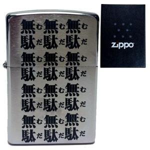 zippo ジッポーライター オリジナル 刻印 #200 無駄無駄無駄無駄  ジョジョ JOJO クロムサテーナ ディオ 刻印 ジョジョの奇妙な冒険 aruarumarket