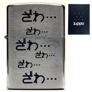 ざわ・・・ざわ・・・ 賭博黙示録カイジ 刻印 ZIPPO 200 雰囲気が尋常でない状況になったとき...