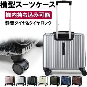 よりビジネス向けに特化した横型タイプのスーツケース  ノートパソコンやA4ファイル・雑誌など出し入れ...