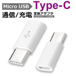 接続するだけでType-Cに変換できる便利なアダプタ。 お手持ちのmicroUSBケーブルが無駄にな...