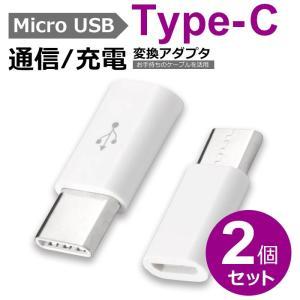 自宅用、持ち運び用などの使い分けに 2個セット  接続するだけでType-Cに変換できる便利なアダプ...