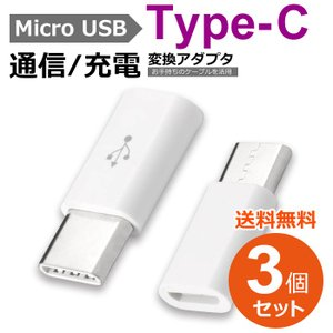 Micro USB Type-C 変換アダプター 3個セット 充電 ケーブル コネクタ ホワイト A...