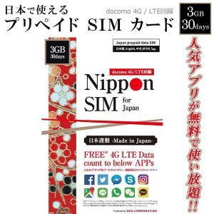 ※こちらのSIMカードは、nanoSIMとなります。お間違いのないようお願いいたします。 ※本商品の...