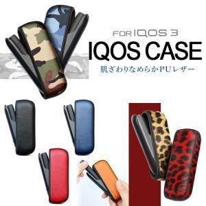 IQOS3 ケース レザー 無地 シンプル 新型アイコス カバー TPU コンパクト かっこいい iqos 3 カスタム 指紋防止 手汗防止