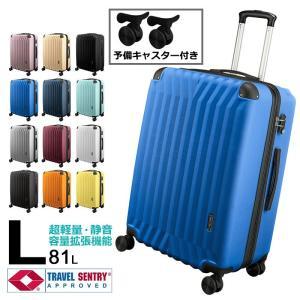 スーツケース Lサイズ 5泊〜10泊用 ダブルキャスター 無料受託手荷物 キャリーケース 大型 超軽量 ハード 全12色 81L TSAロック 4輪