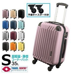 残りわずか スーツケース キャリーバッグ 機内持ち込み 8輪 ダブルキャスター 超軽量 TSAロック コインロッカー ファスナー Sサイズ 1泊〜3泊用 旅行用品