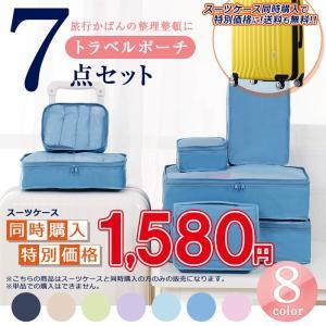 ※こちらは、対象商品(スーツケース)と同時購入ページです※  衣類や小物を仕分け、収納するのにぴった...
