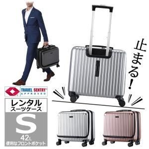 レンタル スーツケース 機内持ち込み フロントポケット タイヤロック付き TSAロック ビジネス 出...