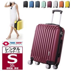 レンタル スーツケース 機内持ち込み TSAロック 2日からフリープラン ダブルキャスター 超軽量 ...