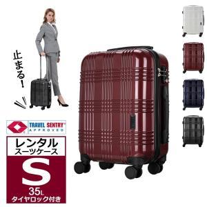 レンタル スーツケース 機内持ち込み タイヤロック付き TSAロック ダブルキャスター 超軽量 キャ...