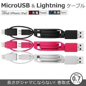 Lightning / Micro USB ケーブル 巻取り...